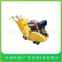 厂家直销达通柴油沥青地面切割机 混凝土切缝机