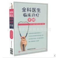 新书-全科医生临床诊疗手册 陈宁主编、中国医药科技出版社