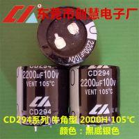 东莞创慧牛角型铝电解电容2200UF 100V 30*30MM25*40MM 东莞市创慧电子厂直销