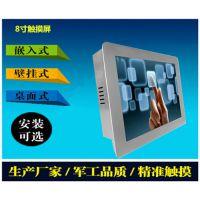 8寸i3电容屏工业电脑触摸一体机