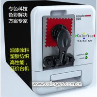 datacolor台式分光仪200东莞代理色差仪