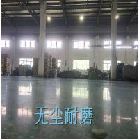 广州水泥固化剂地坪、从化厂房地面起灰处理--地坪五星级服务