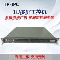 TP-IPC 多屏工控机 支持6路视频复制扩展拼接模式 多屏显示电脑 多屏工控机
