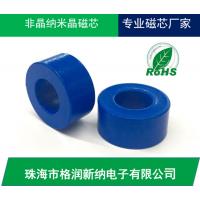 厂家供应,质优价廉漏电保护电流测量数字电能表用电流互感器磁芯