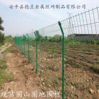 圈地围网 德兰种植园果园防护围网 双边丝护栏网