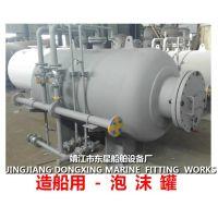 船用化学清洗柜,船用消防泡沫罐-靖江市东星船舶设备厂