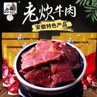 合肥牛肉干批发-阜阳牛肉粒代理-牛肉松加盟-安徽老炊