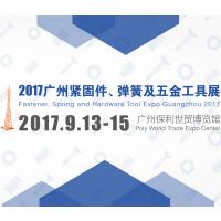 2017广州紧固件、弹簧及五金工具展