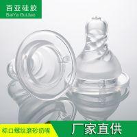 厂家婴儿标口磨砂可配各种奶嘴 婴儿奶瓶 母乳实感硅胶螺纹磨砂奶嘴