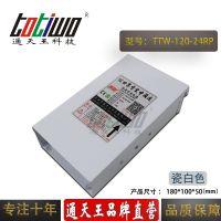 通天王24V5A(120W)瓷白色户外防雨 招牌门头发光字开关电源