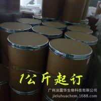 【1kg起订】 咪唑 环氧树脂固化剂材料 CAS:103-23-1