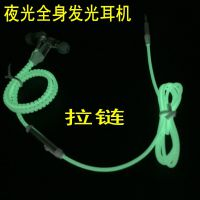 爆款外贸发光耳机 夜光拉链耳机 金属入耳 重低音带麦手机耳机