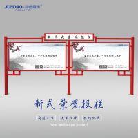 新中式中国红景观报栏铝合金户外宣传栏厂家供应阅报栏公示栏定制批发