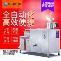 旭众厂家直销新款全自动豆腐机小型多功能豆腐机一件代发