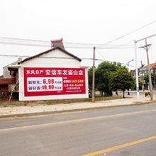 鄂州墙体广告设计、荆州墙体广告价格、荆门墙体广告公司