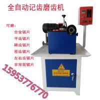 全自动磨齿机价格图片合金砂轮小型木工磨齿机厂家