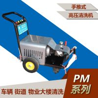 上海熊猫工业高压清洗机PM-2515除污垢除锈冷水高压洗车机