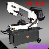 厂家直销臺灣荣富金属带锯床RF-812