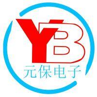 深圳市元保电子科技有限公司