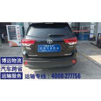 丰田汉兰达从湖南至广东深圳汽车跨省运输 专线直达有保险安全有保障