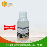 免费样品 改性聚醚自消泡表面活性剂Amulan CF-20 耐碱消泡剂 120g/瓶