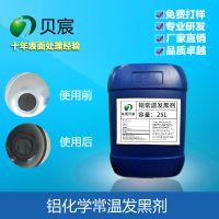 贝宸供应环保无氰铝发黑水 铝合金常温处理做黑液 铝变黑剂B010