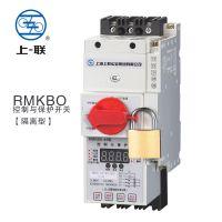 热卖 上联 RMKBO-45/M25/06MFG控制与保护开关/带消防隔离功能