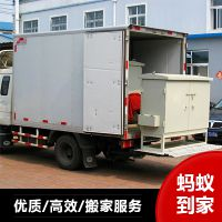 蚂蚁搬家公司 国内长途专业化小件搬家 公司热线0532-83653077
