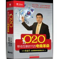 020移动互联时代的电商革命 6DVD李海亭 主讲放大梦想 让企业重