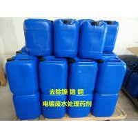 直销山东潍坊电镀废水处理剂40%含量 淄博重捕剂量大优惠 捕集剂TMT102生产公司