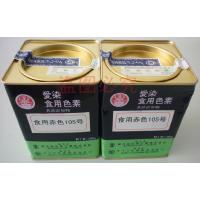(青岛现货)日本原装进口玫瑰红色素CAS632-69-9_CI45440_日本赤色105号食用色素