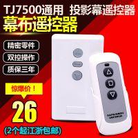 TJ75000无线电动投影仪幕布配件遥控器开关万能电动升降遥控