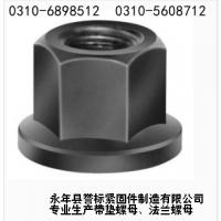 长期供应M8法兰螺母 碳钢六角法兰螺母 大量现货