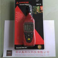 供应美国安博Amprobe SM-10声级计/数字式噪音计