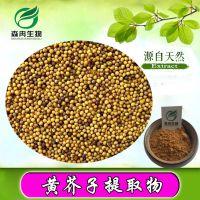 森冉生物黄芥子提取物10:1/黄芥末粉 芥子提取物