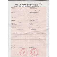 天津机电证办理费用