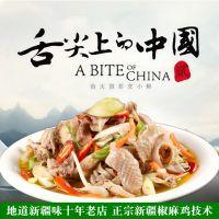 新疆正宗椒麻鸡配方做法手撕椒麻鸡包括椒麻汤料制作小吃技术配方