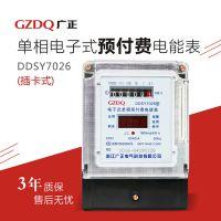 厂家直销单相电子式预付费电能表 插卡电度表 智能电表