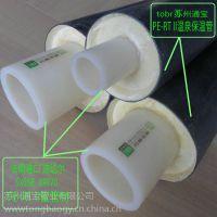 【河南通宝牌PE-RT II型温泉保温管|PE-RT II型预制直埋保温管厂家直供】