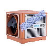 润东方RDF-18B-11/T环保空调低碳通风降温 投资少效能大