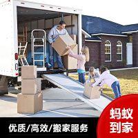 黄岛搬家公司 蚂蚁到家生活服务专业搬家公司 价目表