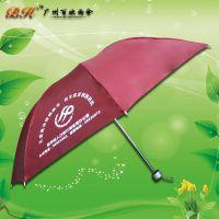 【折叠伞厂】定制-新华街人口计生办伞 礼品伞 广告折叠伞
