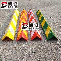 塑料护墙角 停车场护角 护墙器防撞护角反光 防撞条 彩色护角