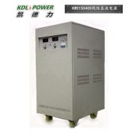 天津150V400A大功率线性直流稳压电源价格 成都军工级线性电源厂家-凯德力KWS150400