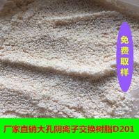 工厂价直销D201软化树脂现货 青腾D201交换树脂供货商