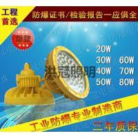 LED防爆灯 HBD防爆高效节能LED灯 BFC6181A防爆灯