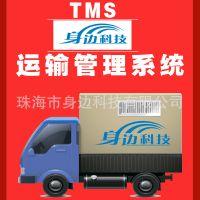 TMS运输|智能仓储物流|RFID跟踪|订单管理系统源码二次开发2017版