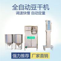 四川全自动生产豆腐干机器 制作豆腐干的小型设备 香干成型压榨机
