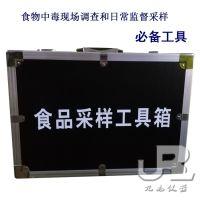 食品采样工具箱执法包抽样箱食品安全检测工具箱山东九如JR-CYX