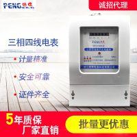 鹏辉三相四线电子式表有功电能表380V电表工厂用表6-100A电表厂家